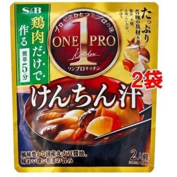 S&B ワンプロキッチン けんちん汁 ( 2人前2袋セット )/ S&B(エスビー)