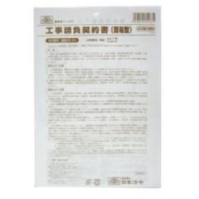 日本法令 工事請負契約書 簡易型 ノーカーボン 2枚複写 5組