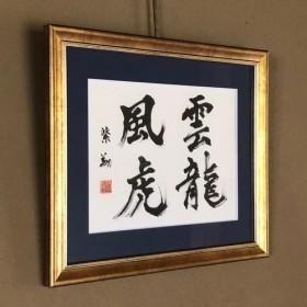雲龍風虎(うんりゅうふうこ)