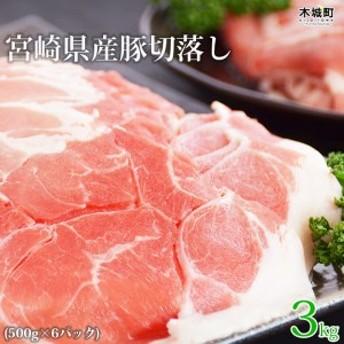 0004 <宮崎県産豚切落し3kg(500g×6パック)>