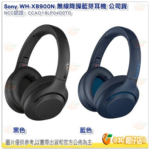 【全店95折無上限】 附原廠收納袋 Sony WH-XB900N 重低音無線降躁藍芽耳機 索尼公司貨 耳罩式 可接線 折疊 輕觸通話 觸控面板