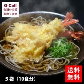 送料無料 創業大正14年・武生製麺の≪越前そば≫2食×5袋