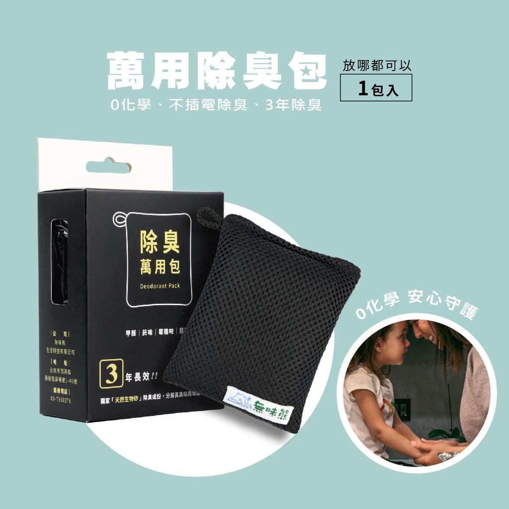 【FAV】除臭萬用包【1包入】 / 萬用除臭包 / 萬用除臭劑 / 消臭包 / 型號:603