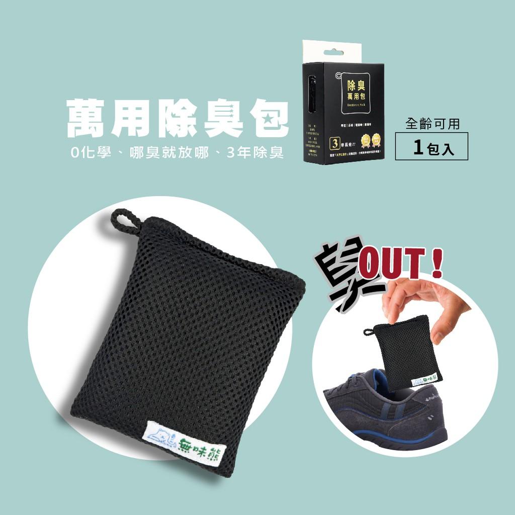 【FAV】萬用除臭包【1包入】 / 生物除臭砂 / 鞋子去味除臭包 / 萬用除臭 / 型號:603