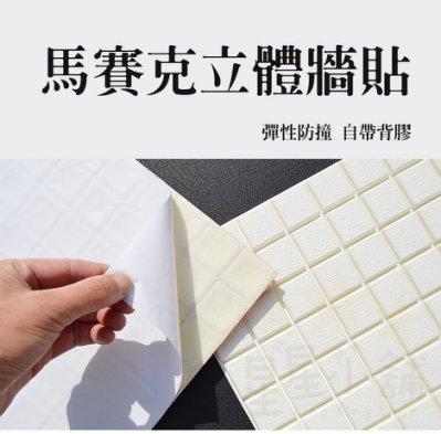 台灣出貨 馬賽克立體牆貼 壁貼 壁紙 防水 彈性防撞 自帶背膠 牆紙 牆面裝飾