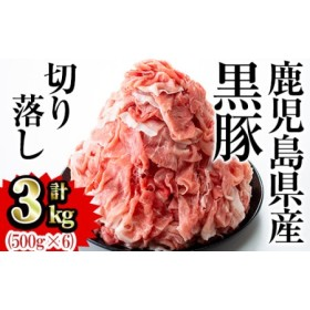 鹿児島県産黒豚切落とし 合計3kg!