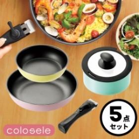 取っ手が取れるフライパン キッチンウェア 5点セット コロセレ colosele IH対応[ガス火もOK] CSS-75 フライパン20cm フライパン26cm 鍋18