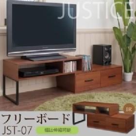 フリーボード(ブラウン/茶) 幅83~153cm 伸縮式テレビ台/テレビボード TVボード /TV台/木目調/引き出し付/整理 収納 /モダン/完成品/JST-