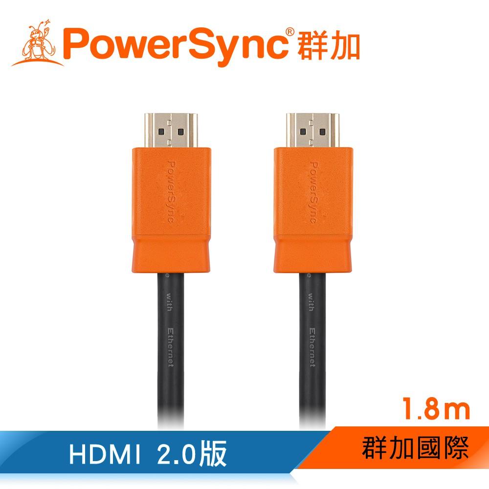 群加 Powersync HDMI 2.0版 3D數位乙太網影音傳輸線(袋裝) / 1.8M