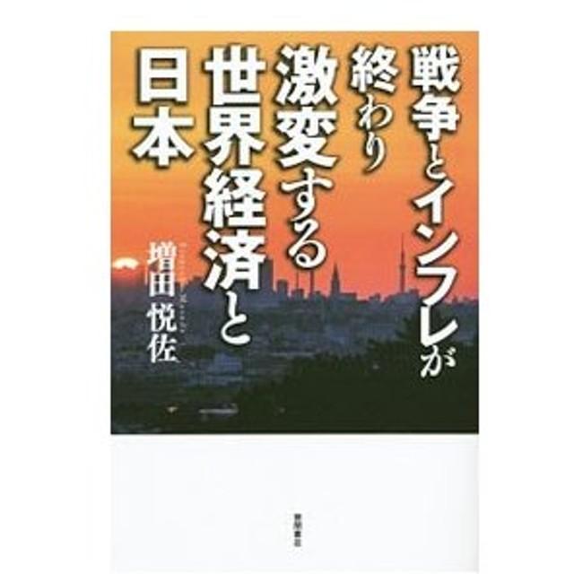戦争とインフレが終わり激変する世界経済と日本/増田悦佐