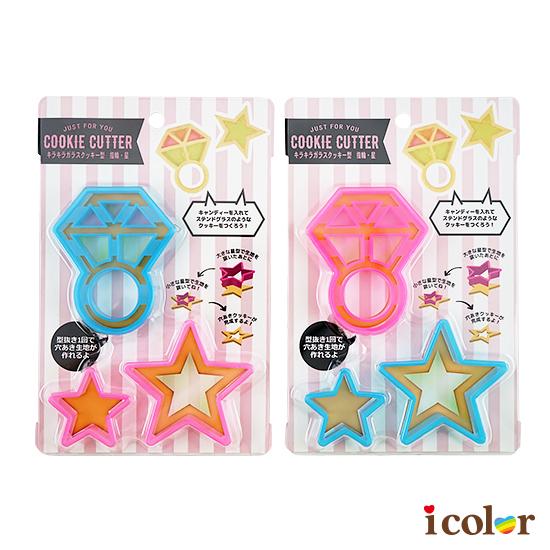 烘焙料理餅乾模型(星星&戒指)