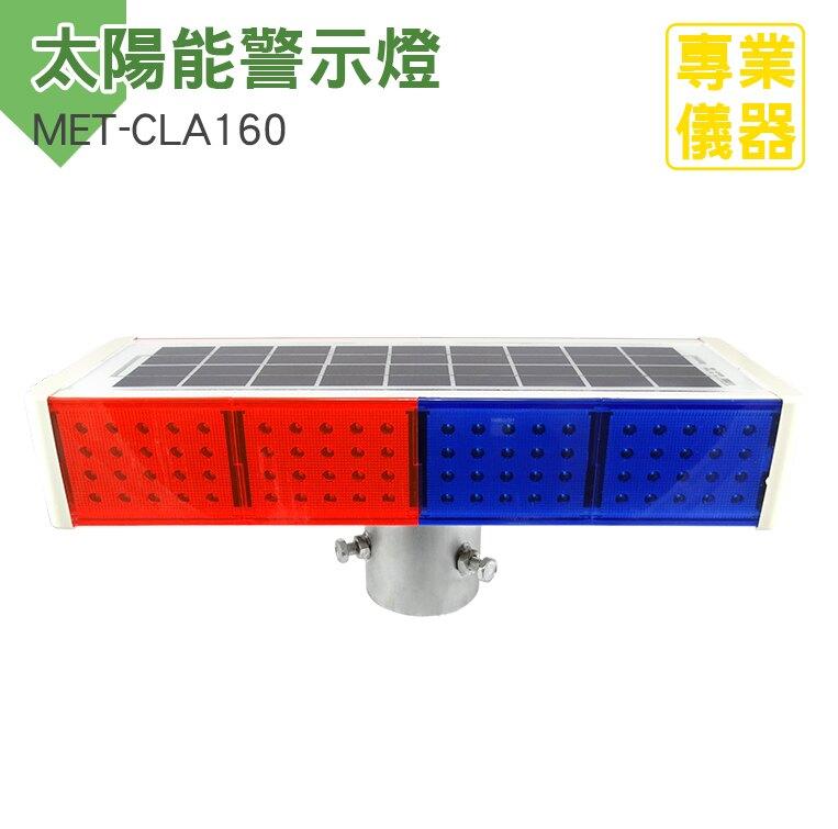 安居生活館 太陽能施工警示燈 爆閃燈 太陽能警示燈 太陽能爆閃燈 160顆LED燈 IP65防水 MET-CLA160