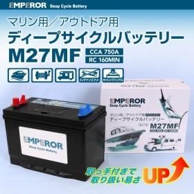 EMPEROR ディープサイクル マリン用 バッテリー M27MF 新品 EMFM27MF