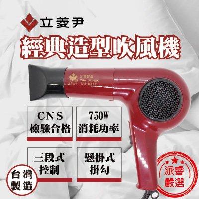 【經典造型吹風機】吹風機/經典/立菱尹/便宜/專業/LLM-S350【LD186】