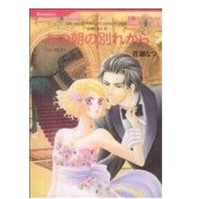 あの朝の別れから 非情な恋人II ハーレクインC/百瀬なつ(著者)