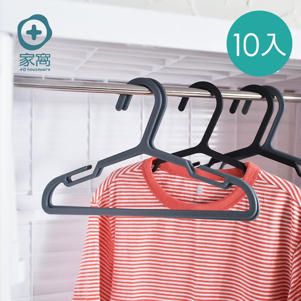 【+O家窩】兒童多功能耐固衣架(顏色隨機)-10入(背心 掛勾 塑膠 防風 掛衣)