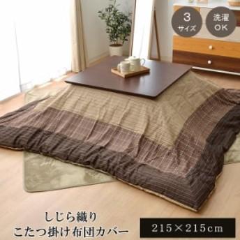 こたつ 布団 カバー 正方形 215×215cm おしゃれ 和柄 和 モダン しじら織り 丸洗い ok なめらか ブラウン