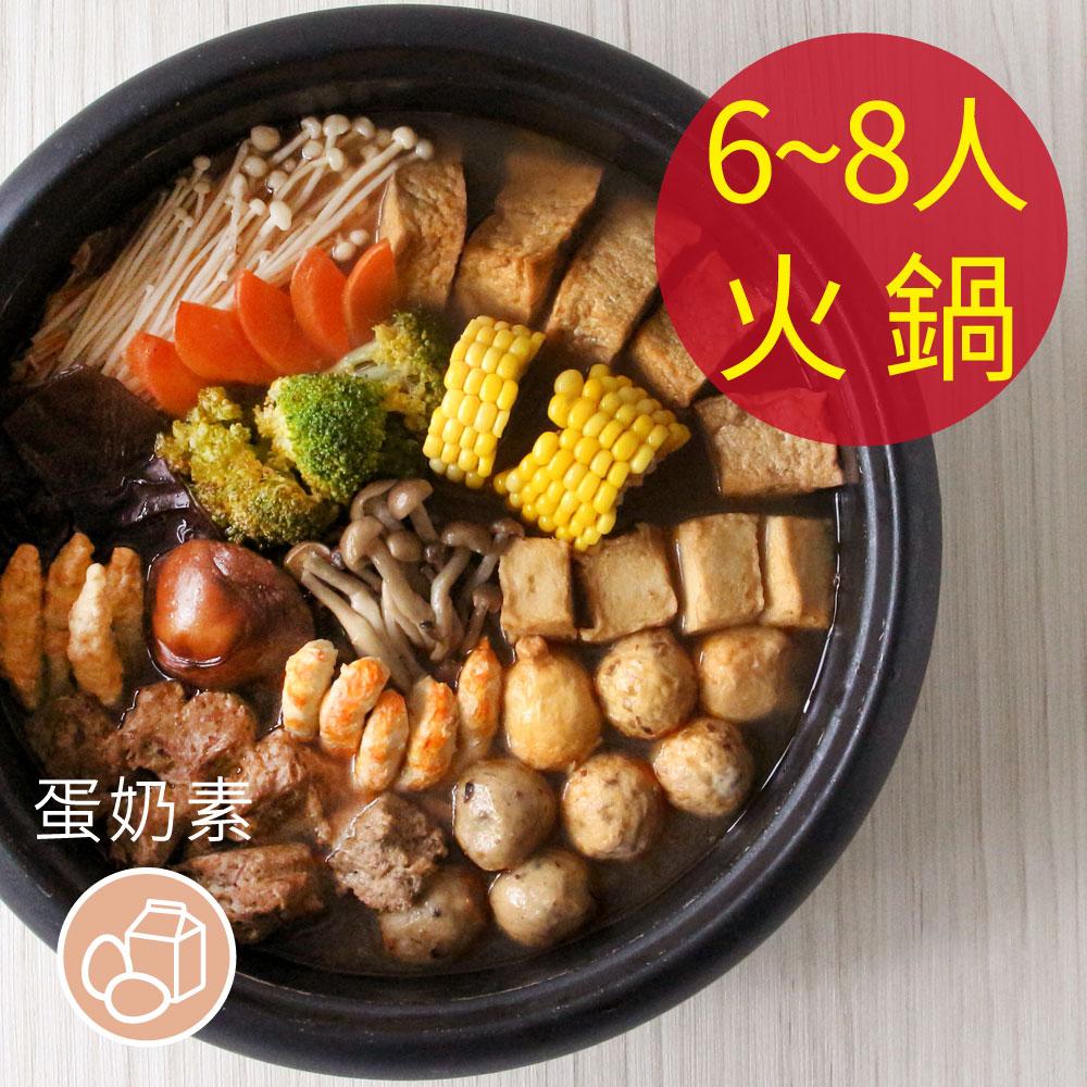[火鍋套組]派對火鍋組合(6~8人份)/秘傳天香麻辣醬+澎派火鍋料+野菜蛋餃各1