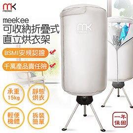 預購4月到貨【Meekee】可收納折疊式─直立烘衣架/烘衣機 (MK-CD901)