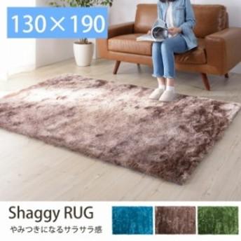 [500円クーポン配布中] ラグ カーペット ラグマット 北欧 おしゃれ シャギーラグ 長方形 130×190 シャギー マット 絨毯 シンプル グリー