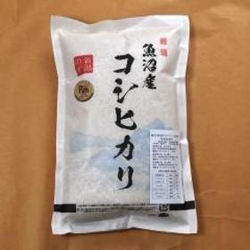 魚沼産コシヒカリ 令和元年産 極上 特別栽培米魚沼産 コシヒカリ 2kg 2キロ うるち米(精白米) コシヒカリ