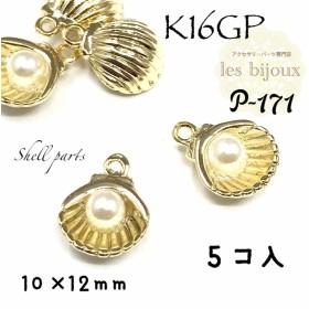 【K16GP】煌めくパーツシェル*marmaid shell pearl*10x12mm*5個入[P-171]