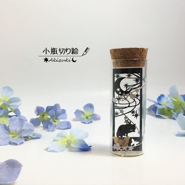 小瓶切り絵:「星降る夜に」シリーズ ~ネコ×天の川(B)~