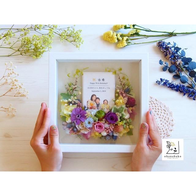 《開店/長寿祝い/結婚祝い/両親贈呈のお花》ご用途に合わせたカラーで◎プリザーブドフラワーのメッセージ入りフラワームーンのフレーム