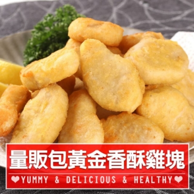 量販包黃金香酥雞塊6包組(1kg/包)