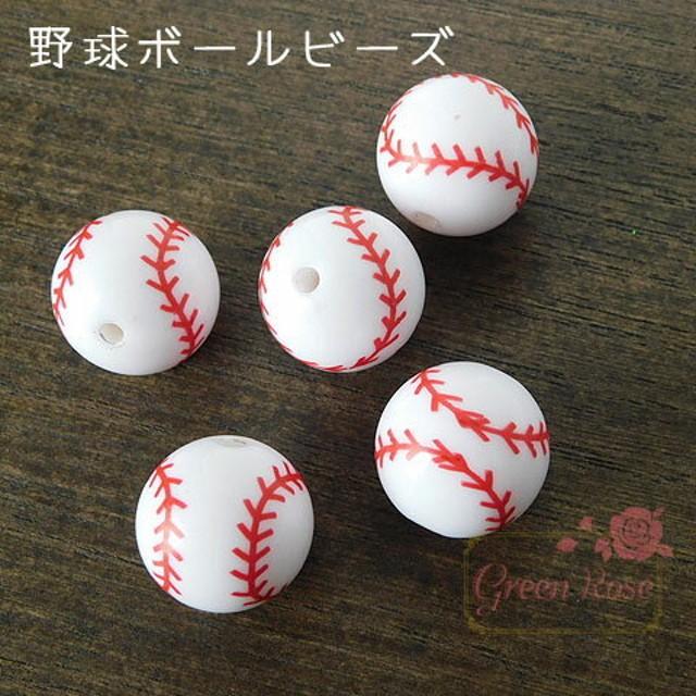 野球ボールビーズ 約19mm 10個 beads594