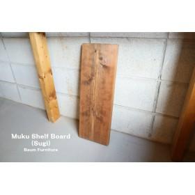 116[Muku Shelf Board (Sugi)]杉材 棚板 無垢材 ラフ