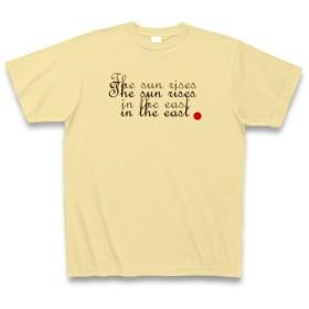 東から太陽は◆アート文字◆ロゴ◆ヘビーウェイト◆半袖◆Tシャツ◆ナチュラル◆各サイズ選択可