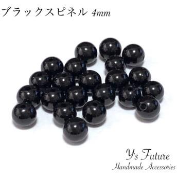 ブラックスピネル 4mm 14粒セット