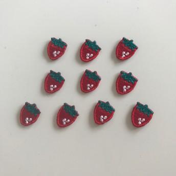 【ワッペン】いちご赤色(ミニサイズ) 10枚セット★アイロン接着可★入園準備★きらりぼん