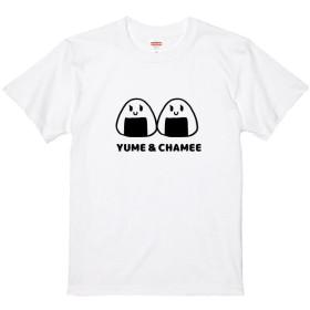 名入れ出来ます♪お好きなデザインから選べます♪なかよしおにぎりデザインTシャツ ホワイト 綿100%