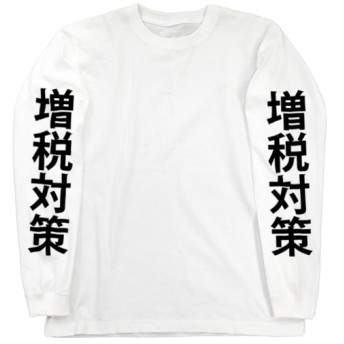 増税対策 長袖Tシャツ