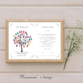 結婚証明書【結婚式や二次会などに】