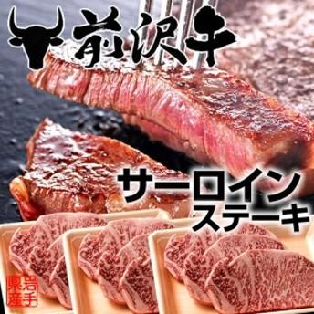 前沢牛サーロインステーキ [170g×3枚]×3個  黒毛和牛 岩手県産