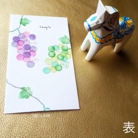 【ポチ袋】果物にゃんこ(ぶどう&マスカット)