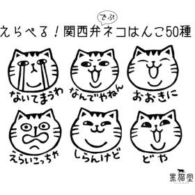文字変更可!関西弁ネコはんこ50種