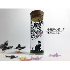 小瓶切り絵:「子猫の冒険」シリーズ ~ツタと蝶~