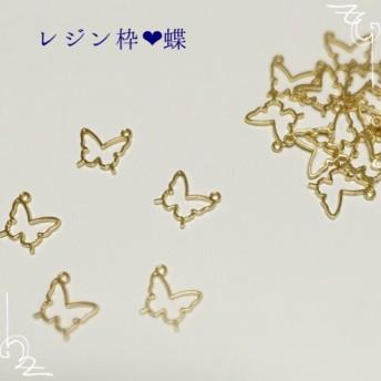 【送料無料】レジン枠 ︎蝶 10個入り