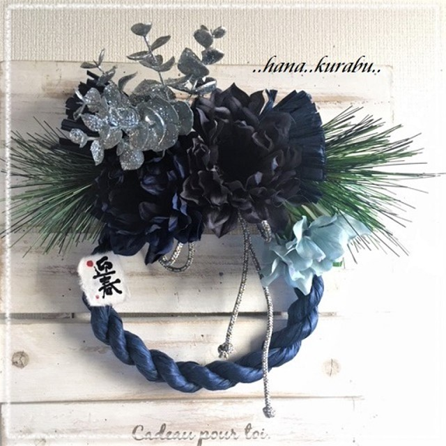 ◆お正月飾りA-14◆ブルーとグレーのアネモネ◆しめ縄・造花・壁掛けリース◆