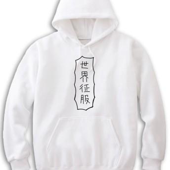 世界征服【ホワイト】ekot パーカー 8.4オンスイラスト:店長>