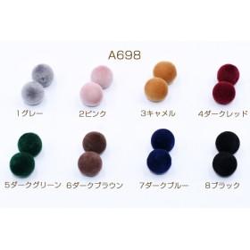 A698-6 60個 高品質フロッキービーズ ボール 12mm 3×【20ヶ】