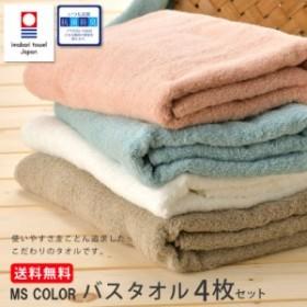 今治 タオル バスタオル 抗菌防臭加工 速乾 送料無料 4枚セット 日本製 まとめ買い アースカラー シンプル <MS color>