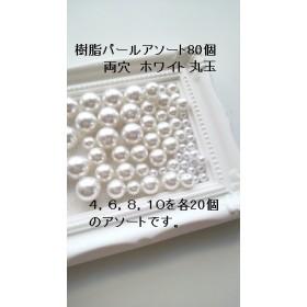 【80個入】4,6,8,10mm 樹脂パール丸玉アソート(ホワイト)