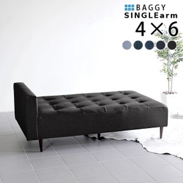 ベンチソファー 背もたれなし 長椅子 ベンチ 待合 ソファ ソファー デニム 青 ブルー ネイビー 黒 Baggy SA 4×6 デニム