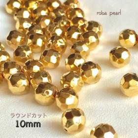 国産 ゴールド ラウンドカット 10mm 【26個】穴あき 貫通