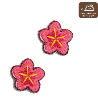 梅のワッペン(ピンク)